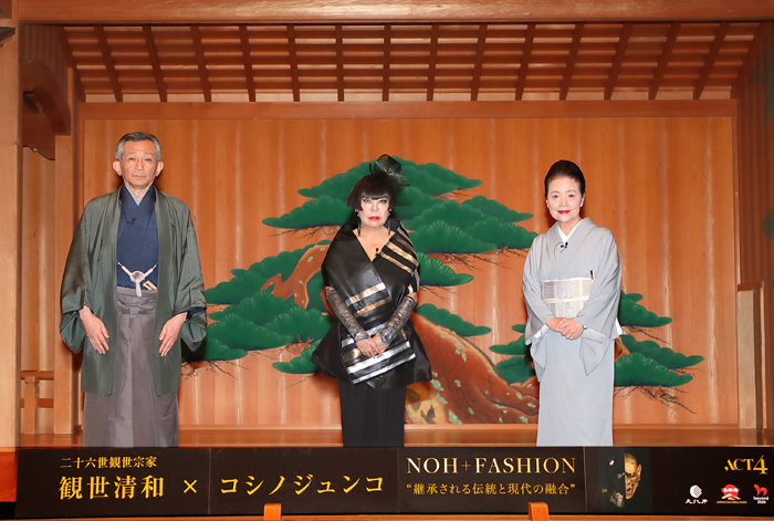 (左から)観世清和、コシノジュンコ、 佐藤真理子(『ACT4』編集長)