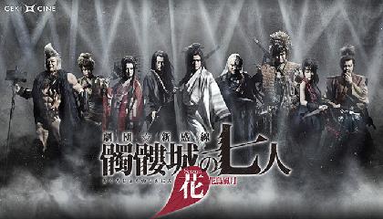 劇団☆新感線『髑髏城の七人』が2019年に全6作品ゲキ×シネ連続上映決定、第一弾はSeason花