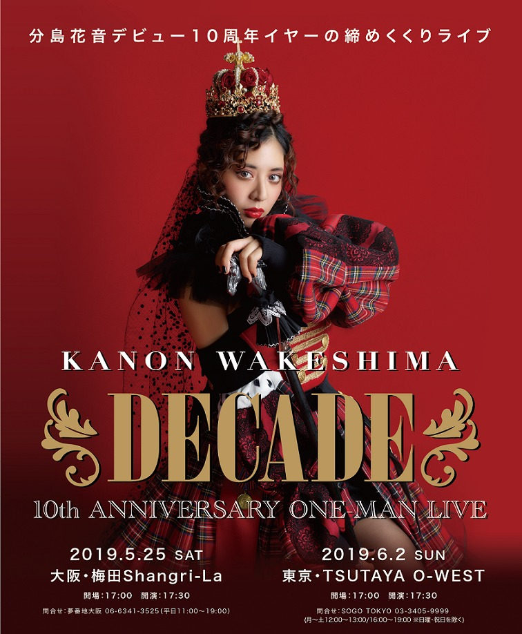 分島花音デビュー10周年記念ワンマンライブ「DECADE」フライヤー