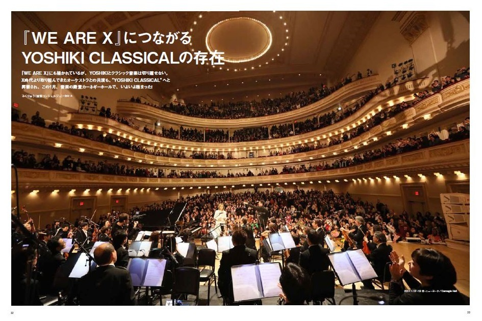 『81 JAPAN 2017 spring』(ぴあMOOK)P32-33