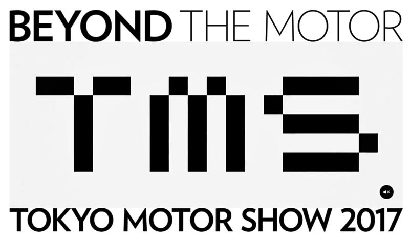 BEYOND THE MOTOR。クルマを超えた先には何が待っているのだろう。『第45回東京モーターショー2017』はその変化、変革を知る良い機会になるはずだ