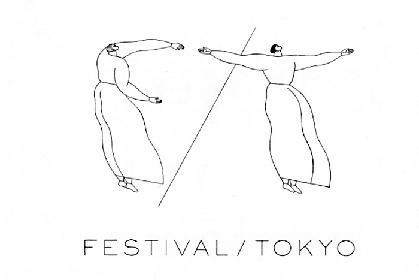 舞台芸術祭フェスティバル/トーキョーが全プログラムのラインアップを発表