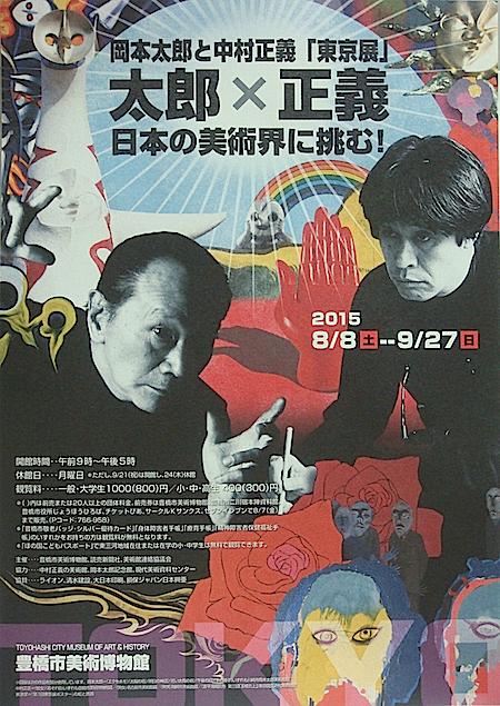岡本太郎と中村正義「東京展」チラシ