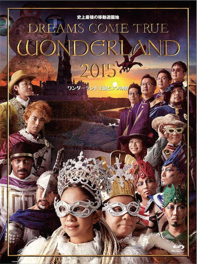 『史上最強の移動遊園地 DREAMS COME TRUE WONDERLAND 2015 ワンダーランド王国と3つの団』