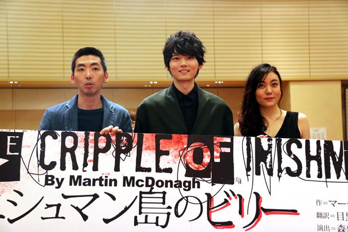 (左から)柄本時生、古川雄輝、鈴木杏「イニシュマン島のビリー」