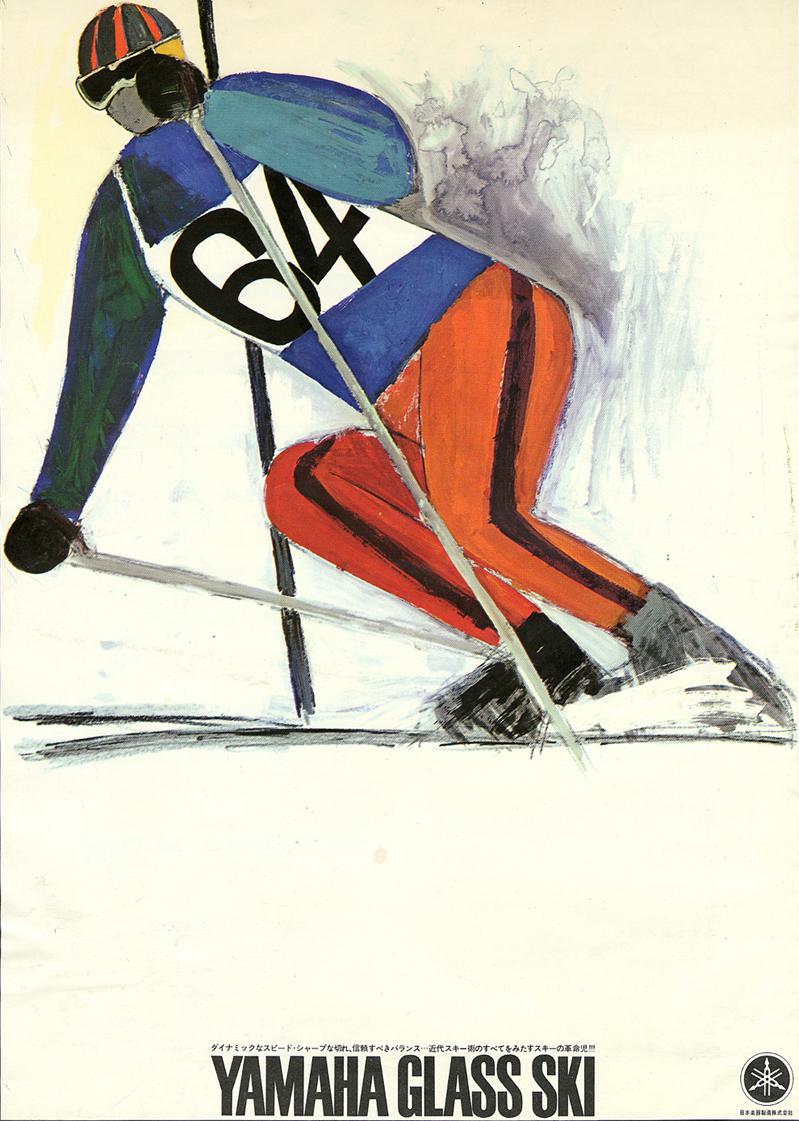 東京イラストレーターズ・クラブの仲間・山下勇三によるヤマハのグラススキーのポスター〈1961年〉