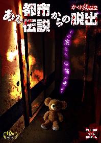 お化け屋敷プロデューサー五味弘文氏×リアル脱出ゲーム『ある都市伝説からの脱出』が8月から開催決定