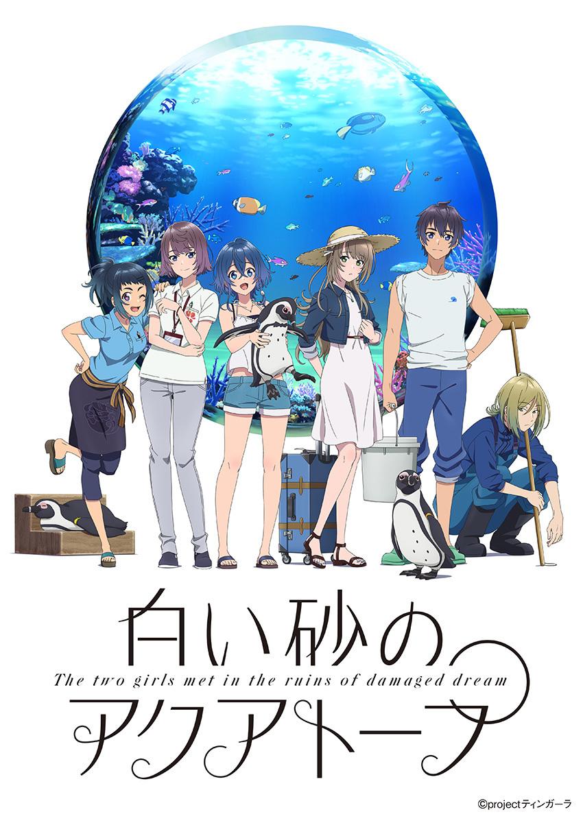 TVアニメ『白い砂のアクアトープ』第2弾キービジュアル (c)projectティンガーラ