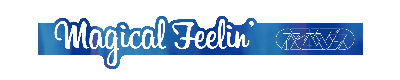 「Magical Feelin' スペシャル限定ラバーバンド」