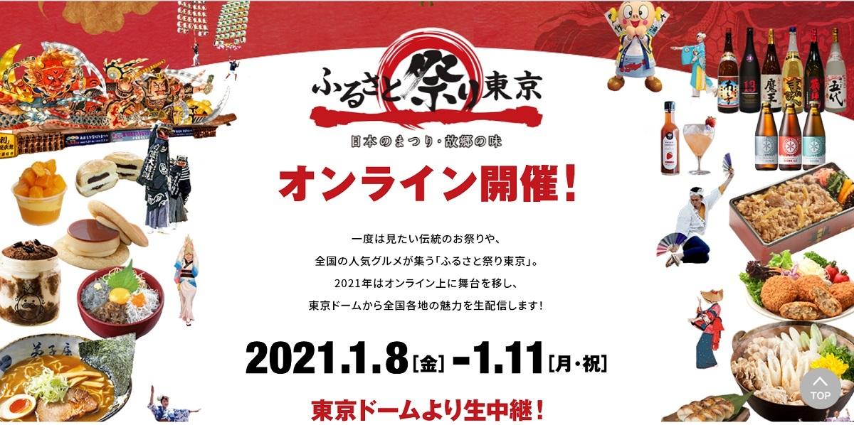 ふるさと祭り東京2021 公式サイトトップページ