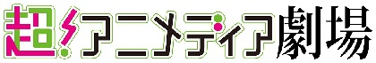 アニメ&声優&2.5次元が共演する豪華ステージ 『超!アニメディア劇場』が開催 橘龍丸やA応Pも出演