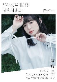 声優・南條愛乃と過ごす1年——2020年のカレンダーブック表紙&特典絵柄を解禁