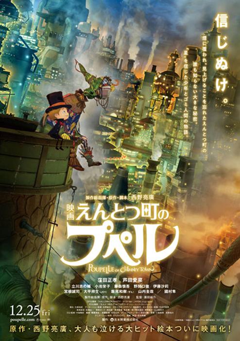 ©西野亮廣/「映画えんとつ町のプペル」製作委員会