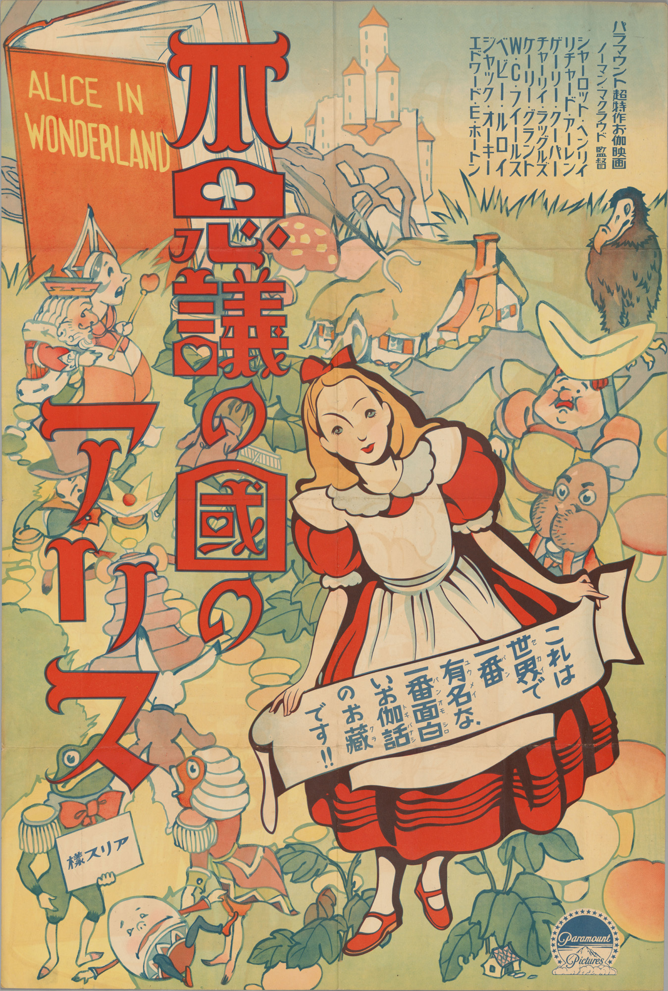 『不思議の国のアリス』(日本公開1934年、ノーマン・Z・マクラウド監督)