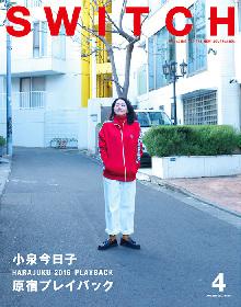 小泉今日子と原宿を歩く『SWITCH』特集、伊賀大介が選ぶ衣装100着も