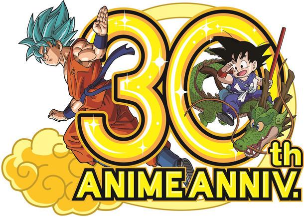 「ドラゴンボール」放送30周年記念ロゴ (c)バードスタジオ / 集英社・フジテレビ・東映アニメーション