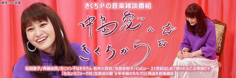 音楽雑談番組『中島愛へきくちから』