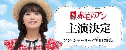 """美山加恋が2年連続で""""赤毛のアン""""に 全席無料招待制のミュージカルに「去年を超えていきたい」"""