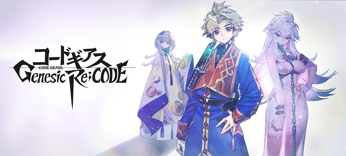 『コードギアス Genesic Re;CODE』キービジュアル