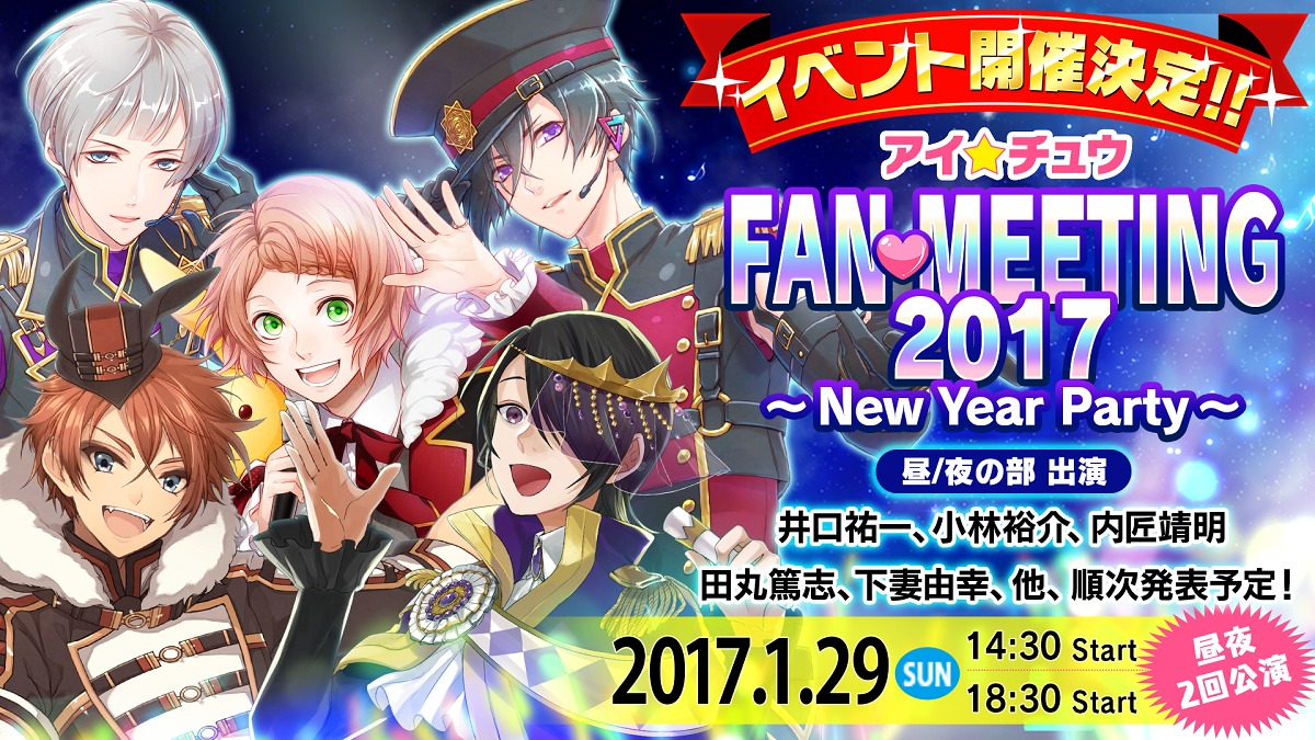 アイ★チュウFAN MEETING 2017 ~New Year Party~