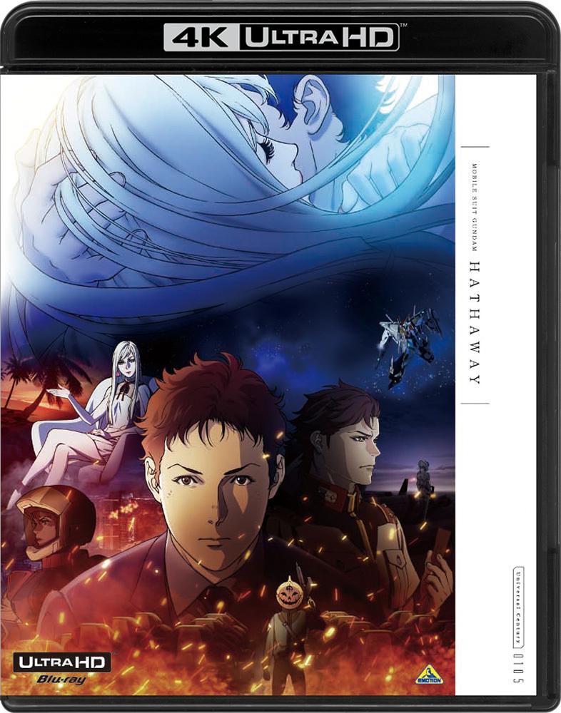 『機動戦士ガンダム 閃光のハサウェイ』4K ULTRA HD Blu-ray (C)創通・サンライズ