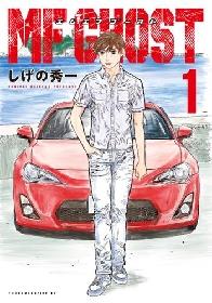 西暦202X年。車の自動運転が普及した日本では、公道の自動車レースが開催されていた 『MFゴースト』1巻が無料で読める