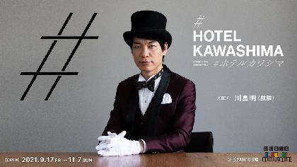 麒麟の川島明がホテルの支配人に 体験型展覧会『#ホテルカワシマ』渋谷パルコにて開催