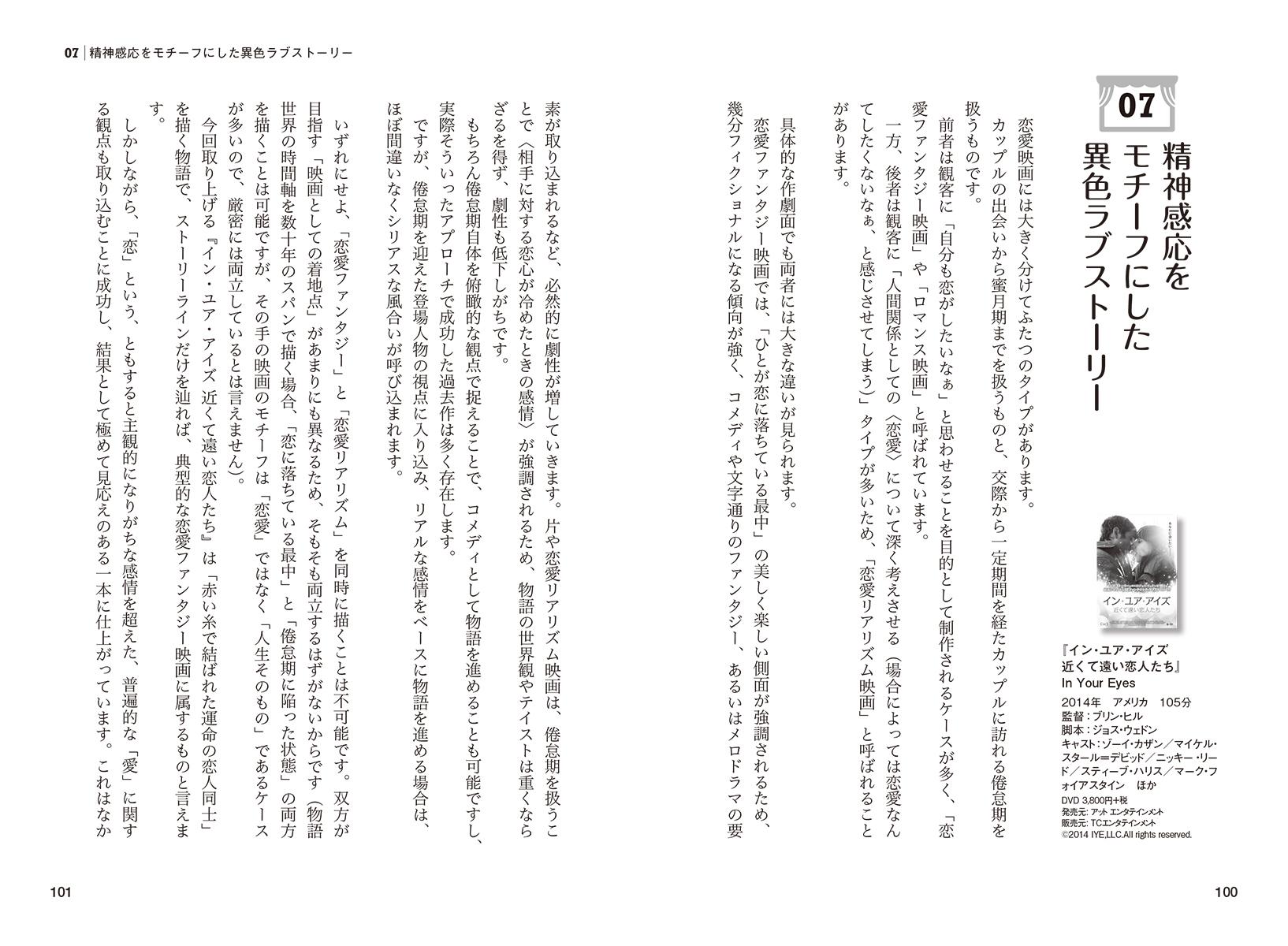 """脚本_「【画像】三宅隆太が綴る映画コラムが刊行""""脚本のお医者"""