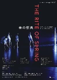 Noismが金森穣演出振付『春の祭典』を新潟・埼玉・札幌で上演~ストラヴィンスキー没後50年を迎えて