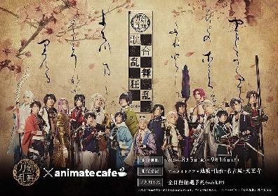 「ミュージカル『刀剣乱舞』 歌合 乱舞狂乱 2019」とコラボしたカフェが池袋・仙台・名古屋・天王寺にて開催