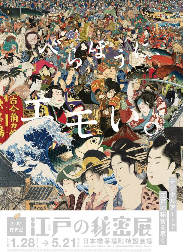 「スーパー浮世絵 江戸の秘密展」ビジュアル