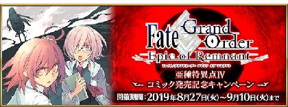 『Fate/Grand Order』で「Fate/Grand Order -Epic of Remnant-」亜種特異点Ⅳコミック発売記念キャンペーン開催
