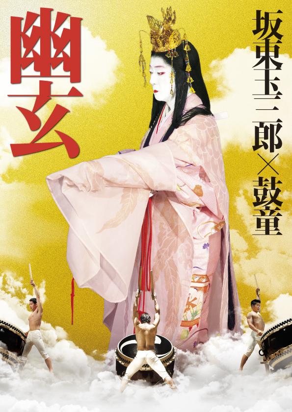 『坂東玉三郎×鼓童特別公演 幽玄』