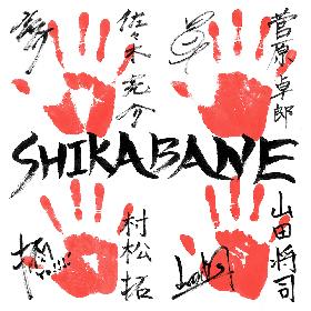 afoc佐々木、9mm菅原、NCIS村松、バクホン山田の弾き語りイベント『SHIKABANE』日比谷野音で開催