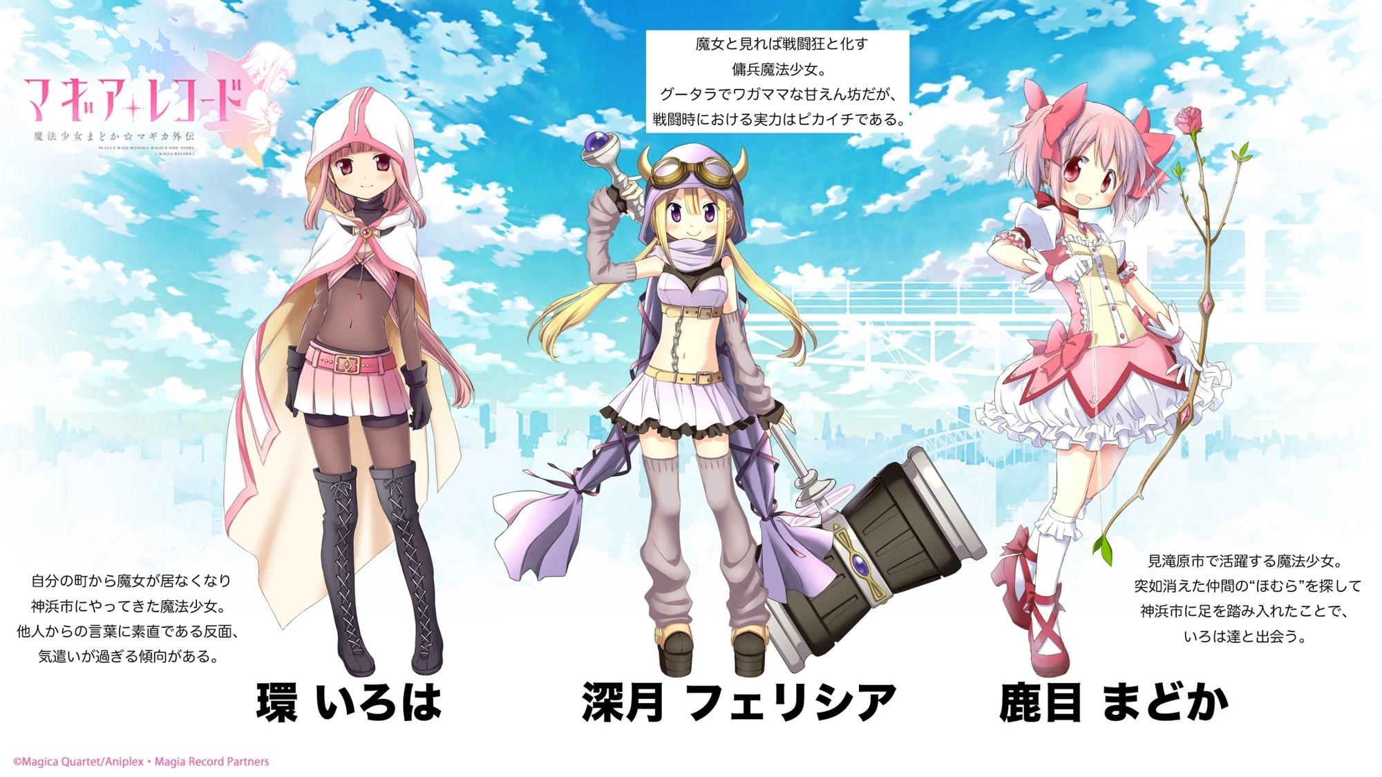 (C)Magica Quartet/Aniplex・Magia Record Partners
