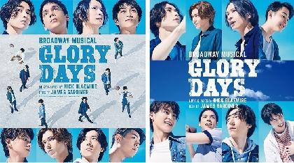 BROADWAY MUSICAL『GLORY DAYS グローリー・デイズ』 爽やかな2パターンのビジュアルが公開