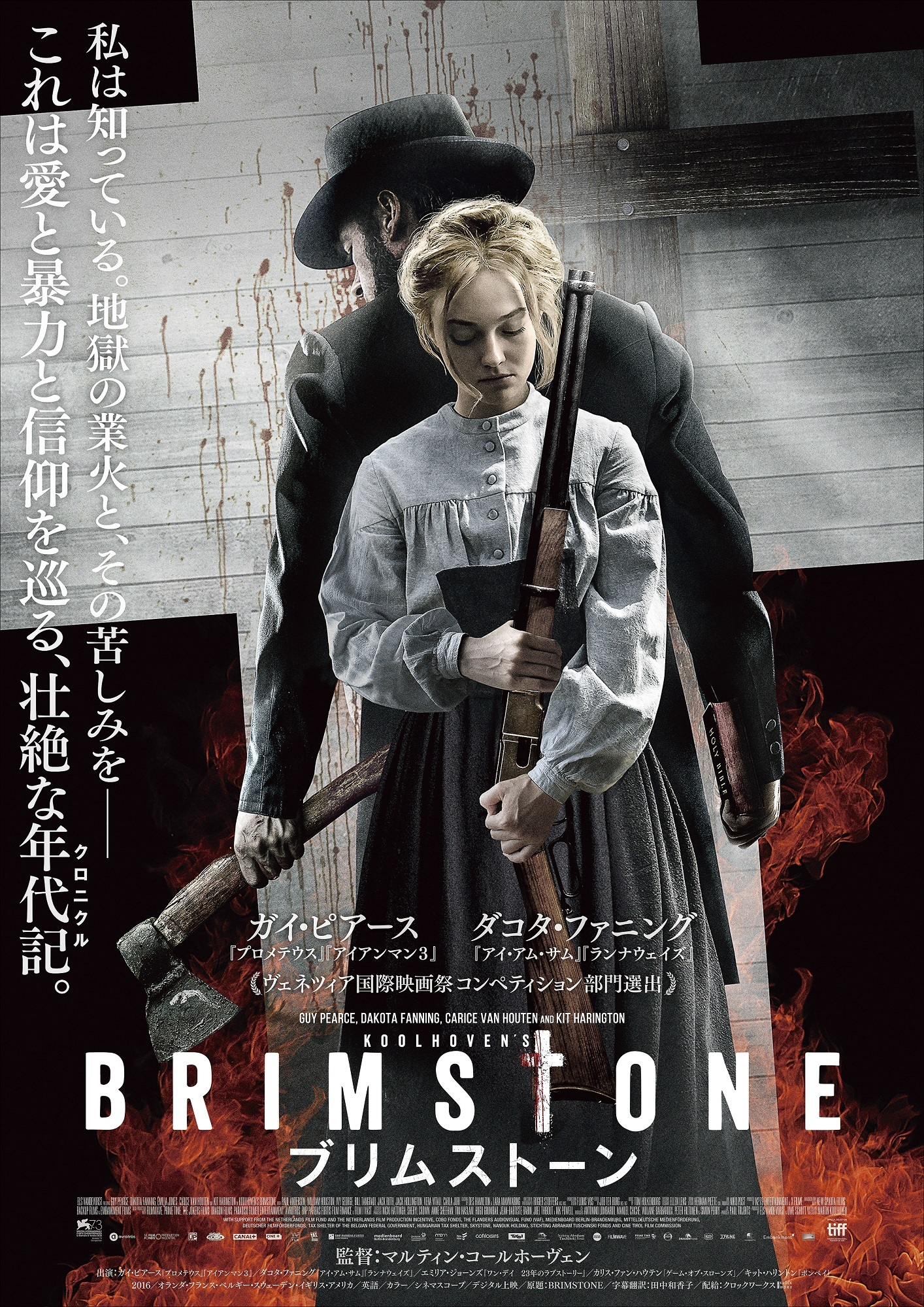 (C)2016 brimstone b.v./ n279 entertainment b.v./ x filme creative pool gmbh/ prime time/ the jokers films/ dragon films