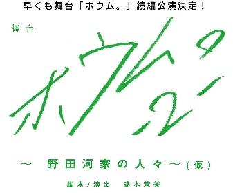 來河侑希、栗田学武、磯野大が3兄弟を演じる『ホウム。2 -野田河家の人々-(仮)』公演決定