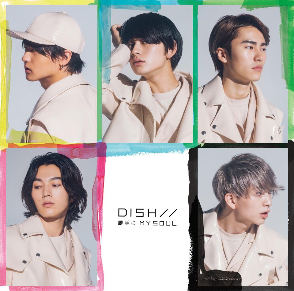 DISH//「勝手にMY SOUL」初回盤B
