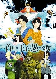 井上芳雄、伊藤沙莉、若村麻由美ら出演のダークファンタジー 『首切り王子と愚かな女』の放送が決定