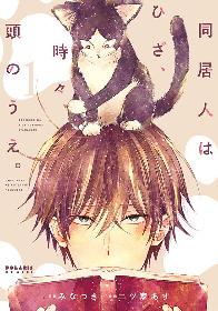 猫好き必見のTVアニメ『同居人はひざ、時々、頭のうえ。』原作コミック第1巻が期間限定無料に!