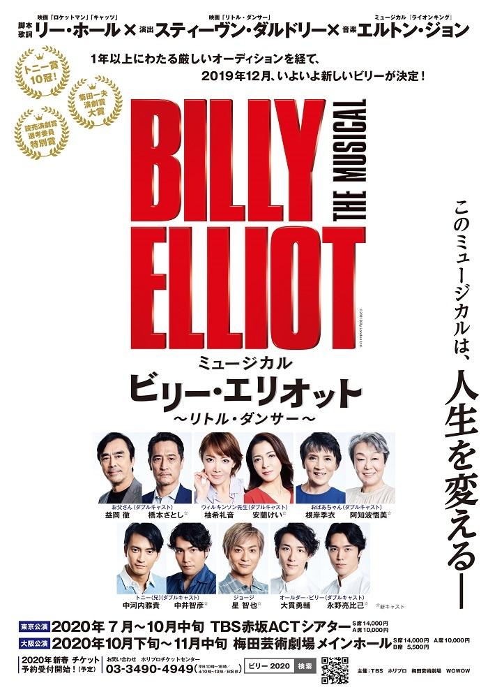 ミュージカル『ビリー・エリオット ~リトル・ダンサー~』