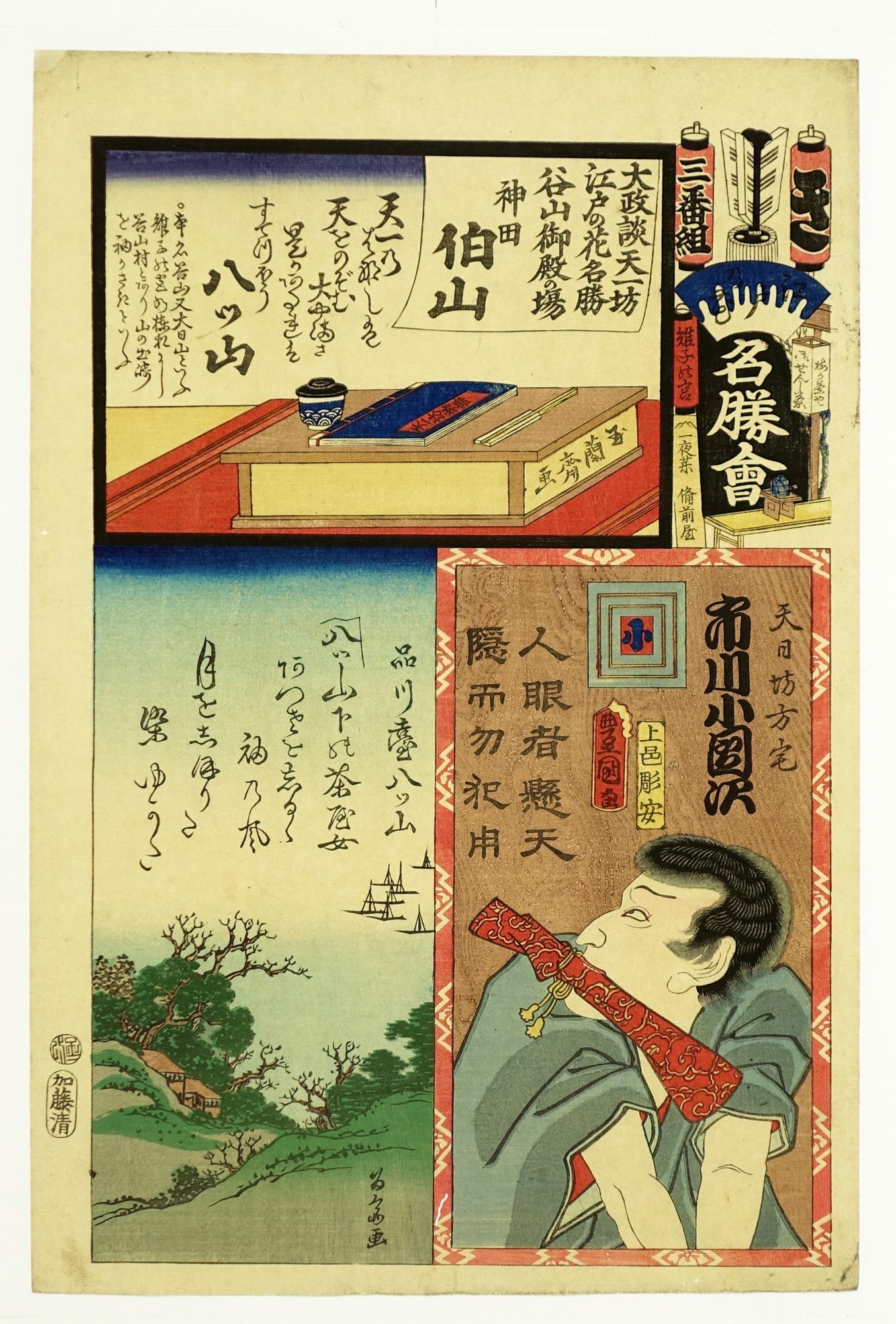 歌川貞秀・歌川国貞ほか《江戸の花名勝会 き 三番組》(個人蔵)
