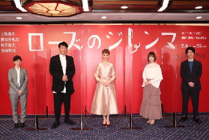 村井良大「キスシーンがあって……」 大地真央主演舞台『ローズのジレンマ』製作発表会見レポート