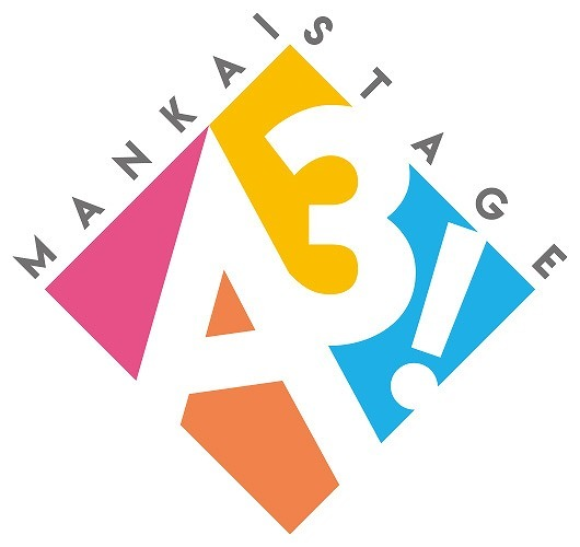 MANKAI STAGE『A3!』 (C)Liber Entertainment Inc. All Rights Reserved. (C)MANKAI STAGE『A3!』製作委員会 2021