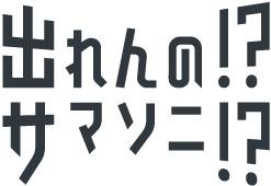 出れんの!?サマソニ!? 2017