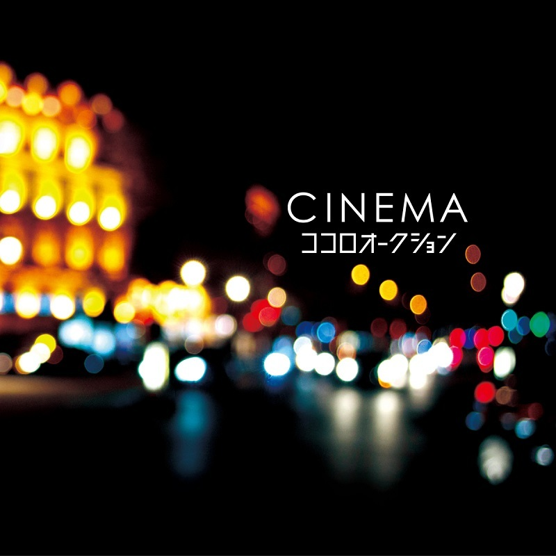 『CINEMA』