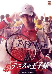 ミュージカル『新テニスの王子様』The First Stage 東京初日公演のライブ配信が決定 Blu-ray & DVD 発売情報も解禁