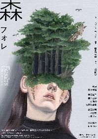 成河、瀧本美織ら出演の舞台『森 フォレ』メインビジュアルと公演日程が公開 ポストトークも開催決定