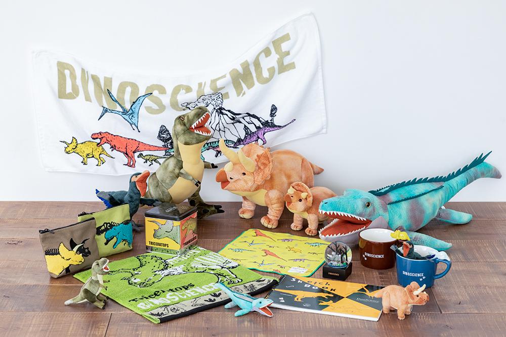 DinoScience 恐竜科学博 オリジナルグッズ